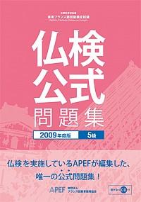 仏検公式問題集5級09年度版CD付
