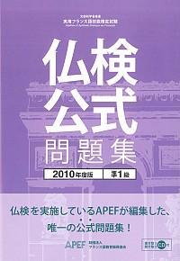仏検公式問題集 準1級 2010年度版CD付