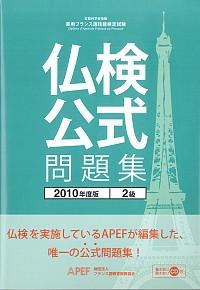 仏検公式問題集 2級 2010年度版CD付
