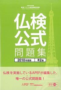 仏検公式問題集 準2級 2010年度版CD付