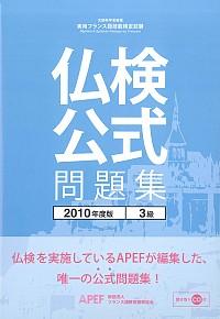 仏検公式問題集 3級 2010年度版CD付