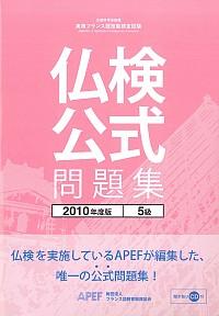 仏検公式問題集 5級 2010年度版CD付
