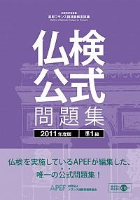 仏検公式問題集 準1級 2011度版(CD付)