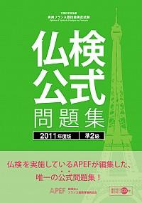 仏検公式問題集 準2級 2011年度版(CD付)