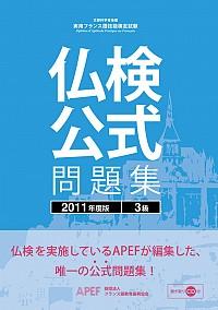仏検公式問題集 3級 2011年度版(CD付)