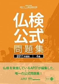 仏検公式問題集 4級 2011年度版(CD付)