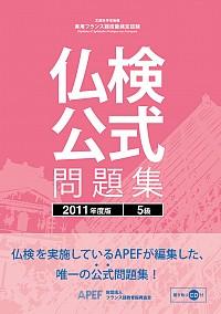 仏検公式問題集 5級 2011年度版(CD付)