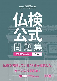 仏検公式問題集 1級 2012年度版(CD付)