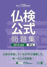 仏検公式問題集 準1級 2012度版(CD付)