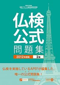仏検公式問題集 2級 2012年度版(CD付)