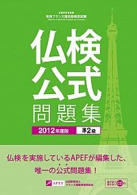 仏検公式問題集 準2級 2012年度版(CD付)