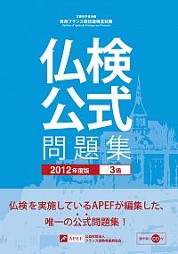 仏検公式問題集 3級 2012年度版(CD付)