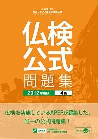 仏検公式問題集 4級 2012年度版(CD付)