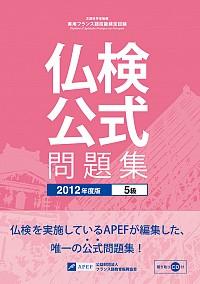 仏検公式問題集 5級 2012年度版(CD付)