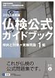 仏検公式ガイドブック 1級 2013年度版(CD付)