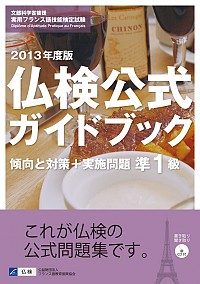 仏検公式ガイドブック 準1級 2013度版(CD付)