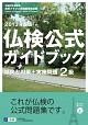 仏検公式ガイドブック 2級 2013年度版(CD付)
