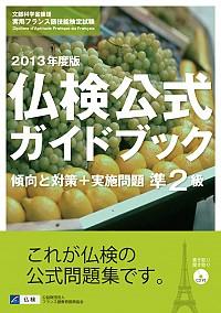 仏検公式ガイドブック 準2級 2013年度版(CD付)