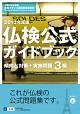 仏検公式ガイドブック 3級 2013年度版(CD付)