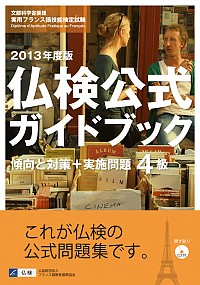 仏検公式ガイドブック 4級 2013年度版(CD付)
