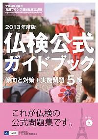 仏検公式ガイドブック 5級 2013年度版(CD付)