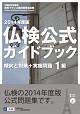 仏検公式ガイドブック 1級 2014年度版(CD付)