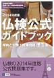 仏検公式ガイドブック 準1級 2014年度版(CD付)