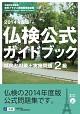 仏検公式ガイドブック 2級 2014年度版(CD付)