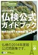 仏検公式ガイドブック 準2級 2014年度版(CD付)