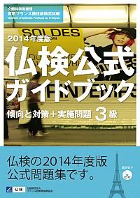 仏検公式ガイドブック 3級 2014年度版(CD付)