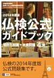 仏検公式ガイドブック 4級 2014年度版(CD付)