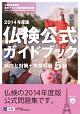 仏検公式ガイドブック 5級 2014年度版(CD付)