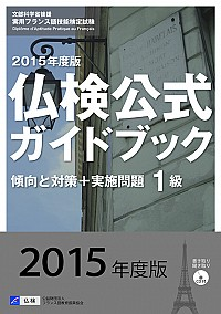 2015年度1級仏検公式ガイドブック(CD付)