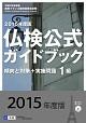 2015年度1級仏検公式ガイドブック(CD付)(CD付)