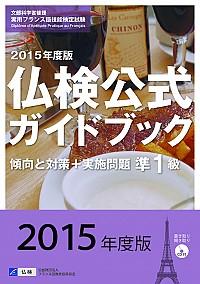 2015年度準1級仏検公式ガイドブック(CD付)