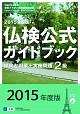 2015年度2級仏検公式ガイドブック(CD付)