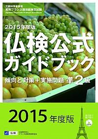 2015年度準2級仏検公式ガイドブック(CD付)