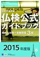 2015年度3級仏検公式ガイドブック(CD付)