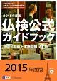 2015年度4級仏検公式ガイドブック(CD付)