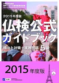 2015年度5級仏検公式ガイドブック(CD付)