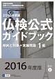 2016年度版1級仏検公式ガイドブック(CD付)