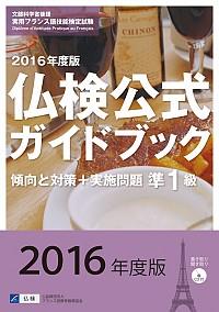 2016年度版 準1級仏検公式ガイドブック(CD付)