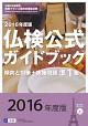 2016年度版準1級仏検公式ガイドブック(CD付)