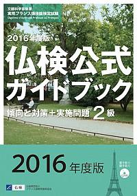 2016年度版 2級仏検公式ガイドブック(CD付)