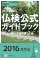 2016年度版2級仏検公式ガイドブック(CD付)