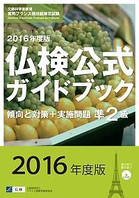 2016年度版準2級仏検公式ガイドブック(CD付)