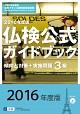 2016年度版3級仏検公式ガイドブック(CD付)