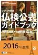 2016年度版4級仏検公式ガイドブック(CD付)