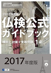 2017年度版1級仏検公式ガイドブック(CD付)