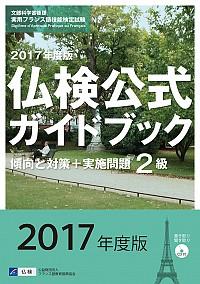 文部科学省後援実用フランス語技能検定試験2017年度版2級仏検公式ガイドブック(CD付)